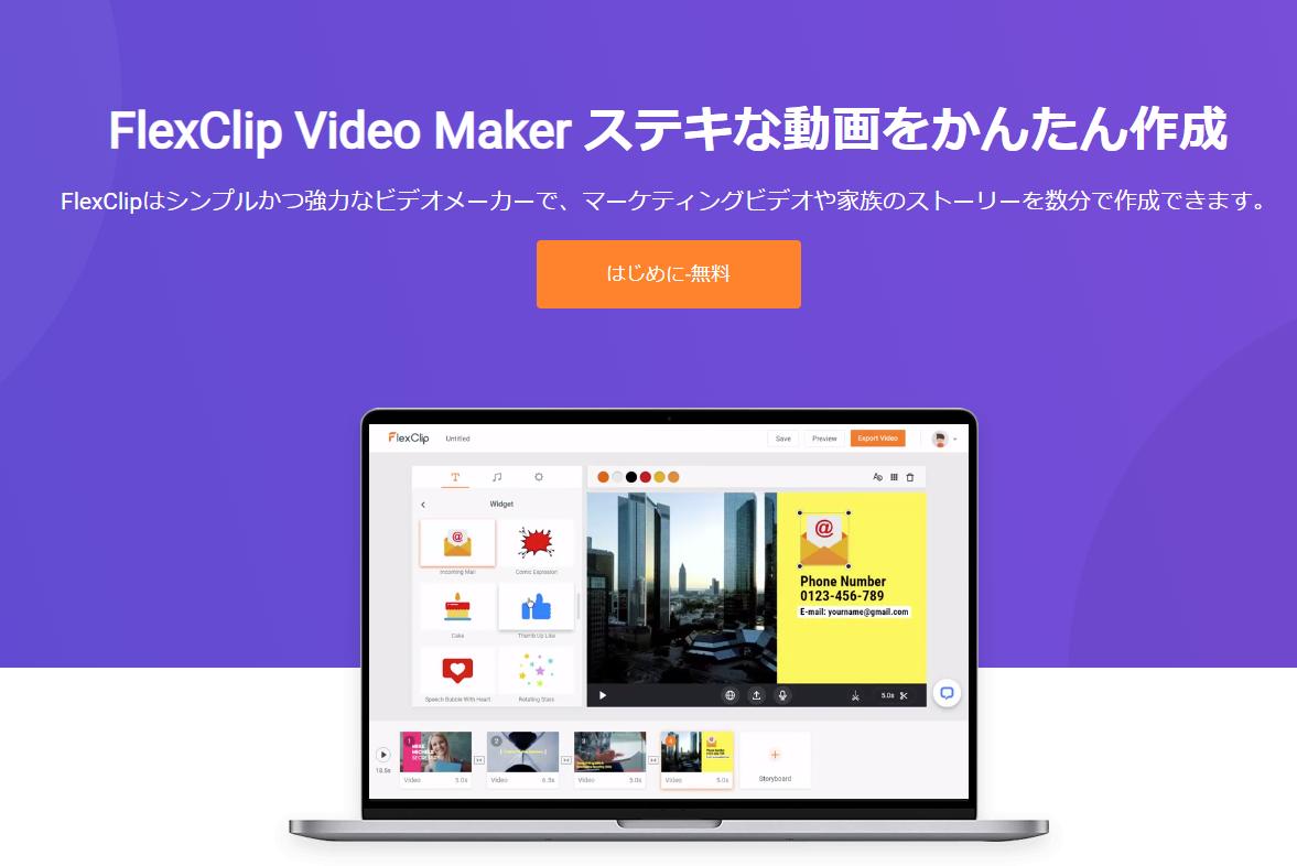 ソフト 無料 編集 ビデオ